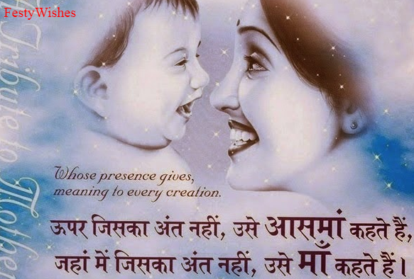 Top Five Mother's Day In Hindi Speech - Circus