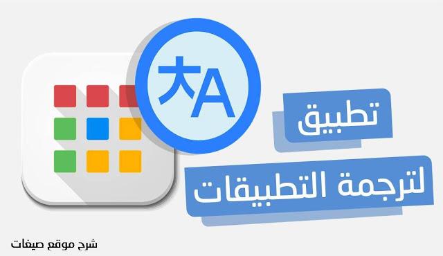 ترجمة التطبيقات