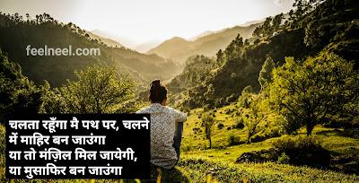 Manzil Shayari In Hindi | मंज़िल शायरी