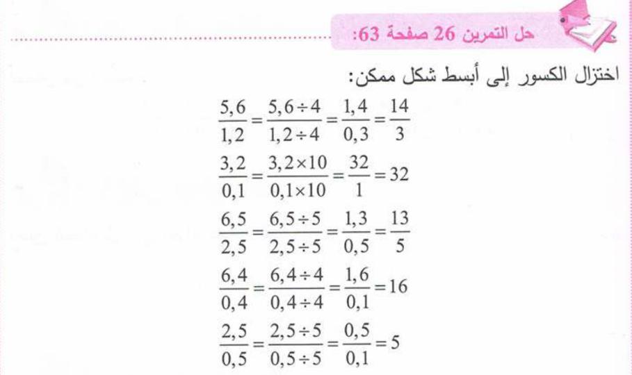 حل تمرين 26 صفحة 63 رياضيات للسنة الأولى متوسط الجيل الثاني