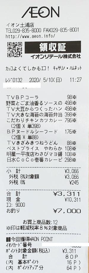 イオン 土浦店 2020/5/10 のレシート