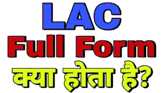 LAC Full Form Meaning in Hindi में क्या है । What is Full Form of LAC?