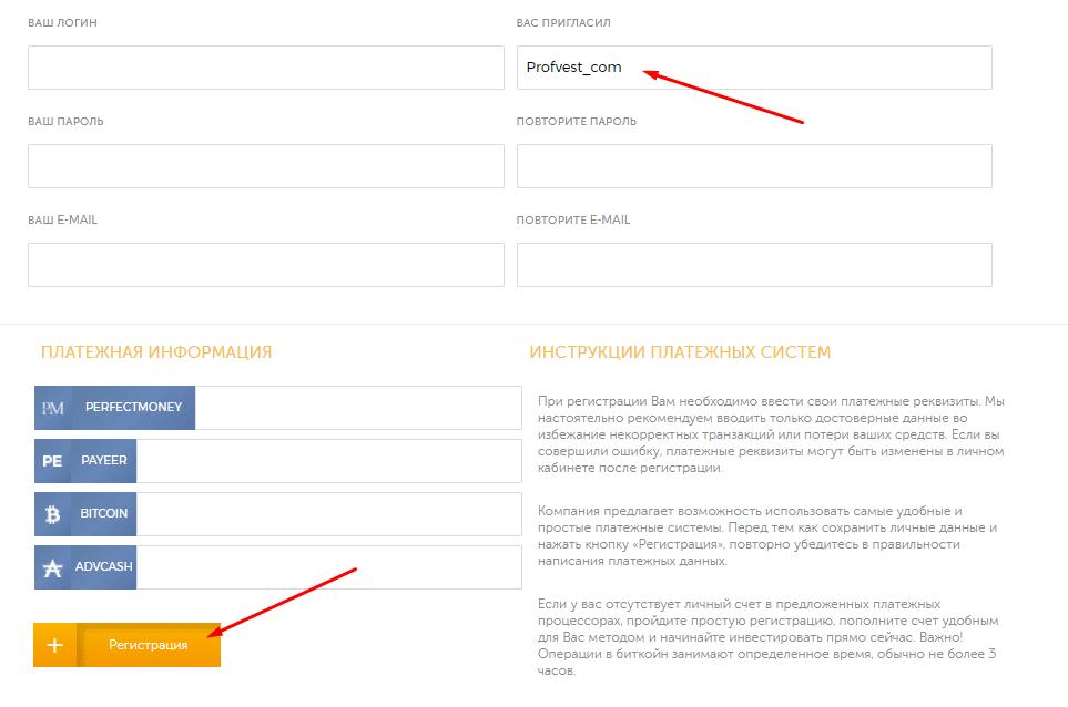 Регистрация в LigaTraders 2