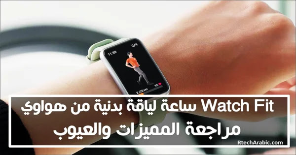 Huawei-Watch-Fit-rtecharabic