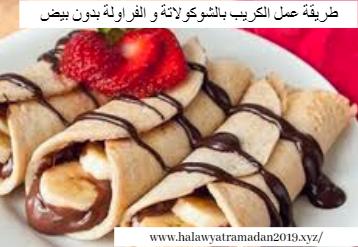 طريقة عمل الكريب بالشوكولاتة و الفراولة بدون بيض