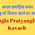 बगला प्रत्यङ्गिरा कवच | Bagala Pratyangira Kavach |