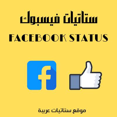 statut بالعربية