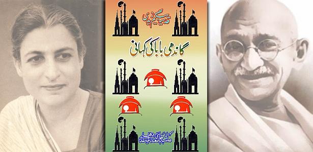 Gandhi Baba Ki Kahani (kids Urdu Literature) by Qudsia Begum Zaidi