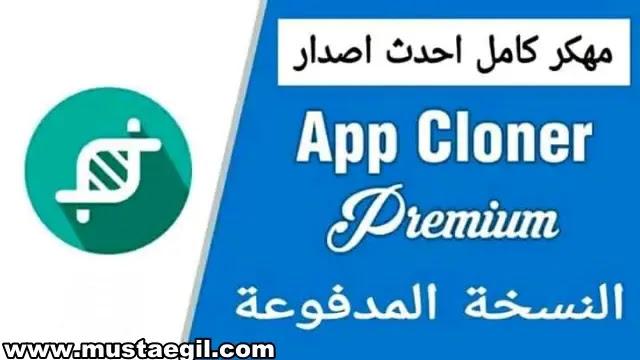 تحميل تطبيق استنساخ التطبيقات app cloner مهكر كامل احدث اصدار