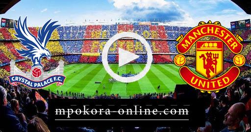 مشاهدة مباراة مانشستر يونايتد وكريستال بالاس بث مباشر كورة اون لاين 19-09-2020 الدوري الانجليزي