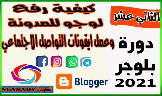 شرح كيفية رفع لوجو  للمدونة  وعمل ايقونات التواصل الاجتماعي دورة  بلوجر2021