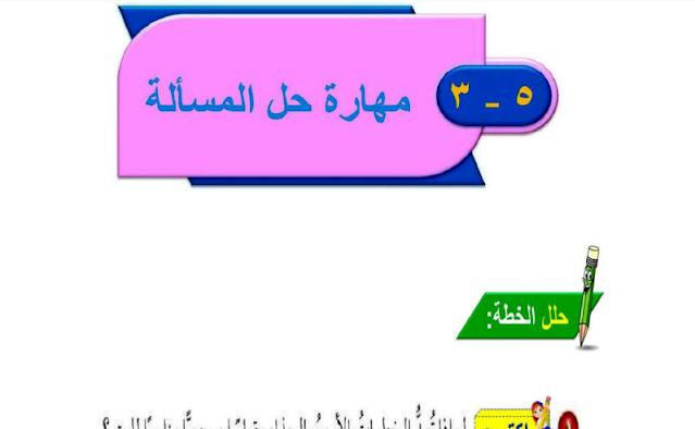 حل درس مهارة حل المسائة استعمال مقياس مرجعي الرياضيات للصف السادس ابتدائي