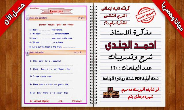 تحميل مذكرة connect 2 ترم ثاني 2020 للاستاذ احمد الجندي