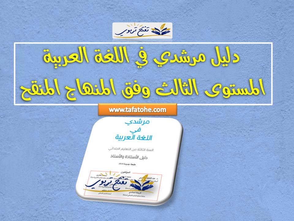 دليل مرشدي في اللغة العربية المستوى الثالث وفق المنهاج المنقح