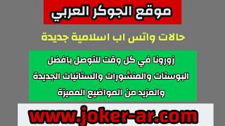 حالات واتس اب اسلاميه جديدة 2021 - الجوكر العربي