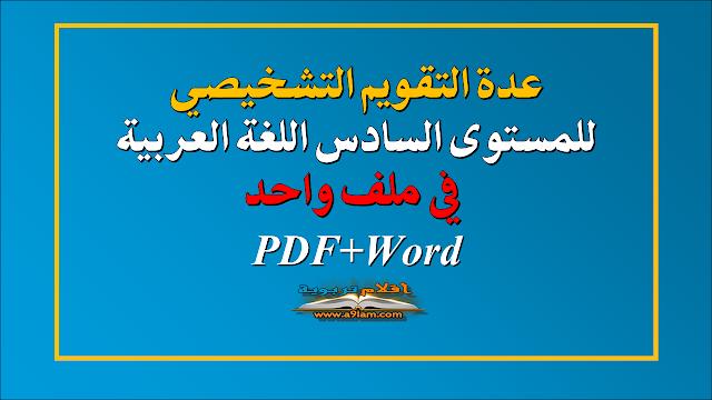 عدة التقويم التشخيصي للمستوى السادس اللغة العربية في ملف واحد