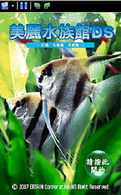 【NDS】美麗水族館(Kokoro ga Uruou Birei Aquarium DS - Tetra - Guppy - Angelfish)!