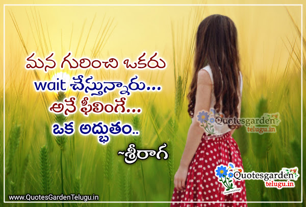 Love-feelings-quotes-in-Telugu-the-pain-of-waiting-quotes