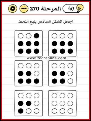حل Brain Test المرحلة 270