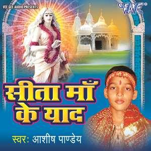 Sita Maa Ki Yaad