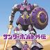 eBigComic4 Releases the Gundam Thunderbolt Side Story's Episode 20