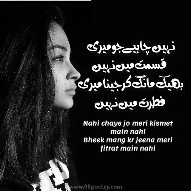 Nahi chaye jo meri kismet main nahi-attitude status in urdu