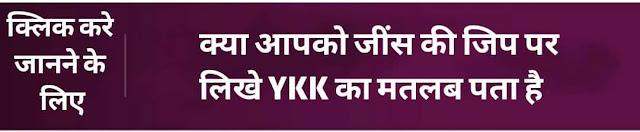 जींस की जिप पर लिखे YKK का मतलब पता