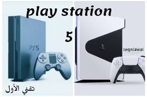 Play station - soney