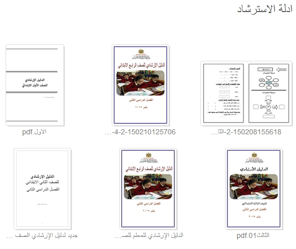 """لغة عربية: الادلة الارشادية لجميع الصفوف فى المرحلة الابتدائية """"قرائية ولغة عربية"""" ترم 2_2016 554"""