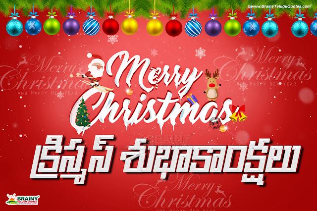 telugu christmas, online christmas greetings, merry christmas greetings in telugu