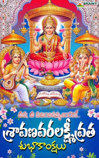 varalakshmi vratam significance in telugu, varalakshmi vratam importance information, happy varalakshmi vratam images quotes
