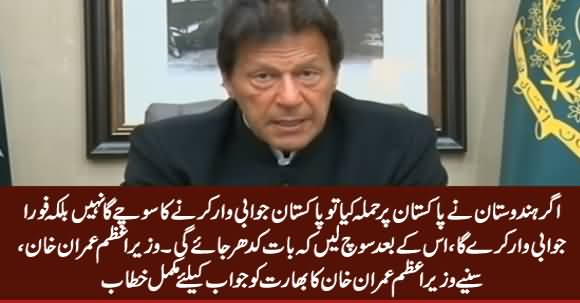 Complete PM Imran Khan Address to Nation on Pulwama Incident