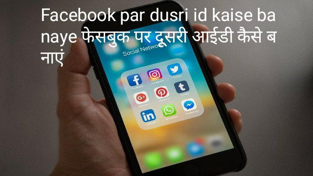 Facebook par dusri id kaise banaye