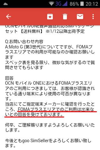 【Moto G】本日より購入可!! 2