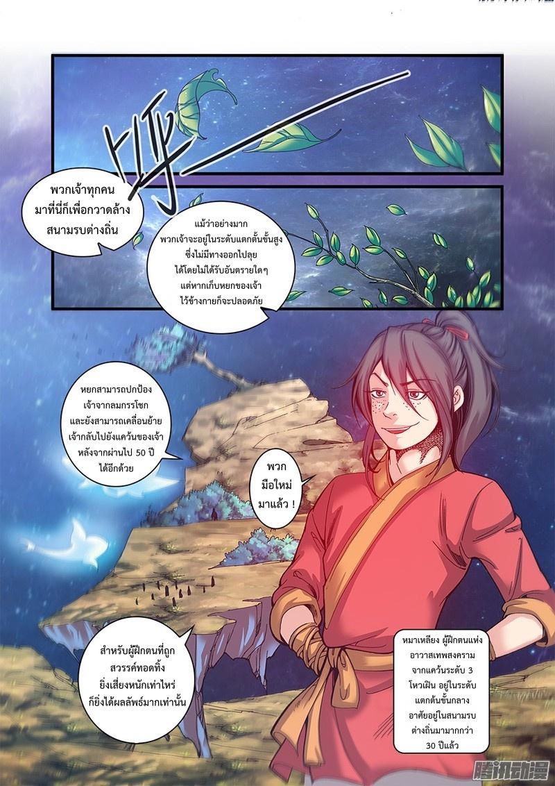 อ่านการ์ตูน Xian Ni 56 ภาพที่ 5