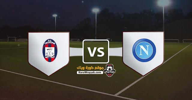 نتيجة مباراة نابولي وكروتوني اليوم الاحد 6 ديسمبر 2020 في الدوري الايطالي