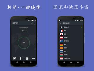 搜羅VPN APK / APP 下載