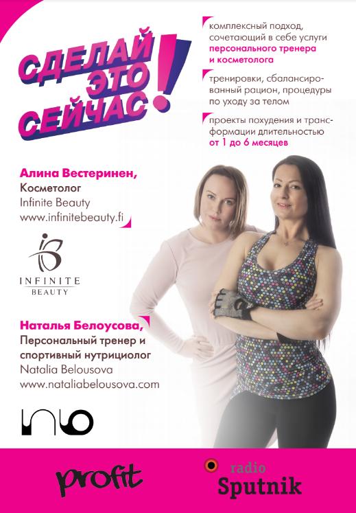 Участие в проекте для похудения