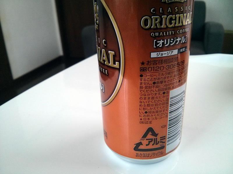 アルミ缶の缶コーヒー