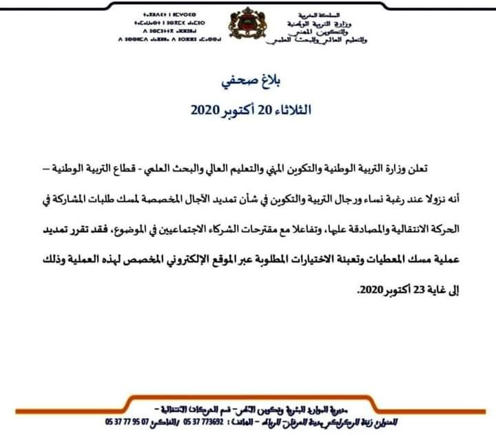 """وزارة """"أمزازي"""" تستجيب لمطالب الأساتذة بخصوص تمديد آجال الحركة الانتقالية"""