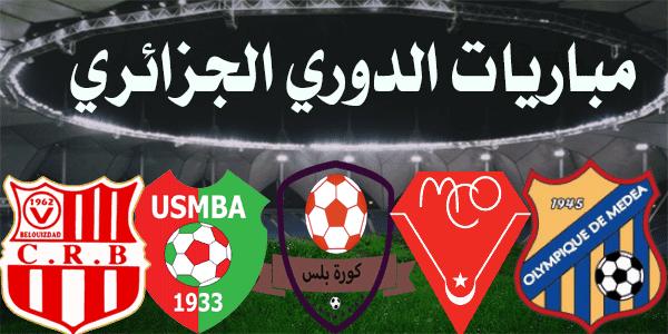 مباريات الدوري الجزائري اليوم