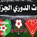 موعد مباراة مولودية وهران ضد بلعباس اليوم السبت الموافق 29-5-2021 الدوري الجزائري الممتاز