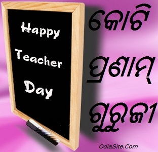 oriya greetings card for teacher