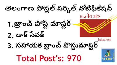 Telangana Postal Circle Recruitment 2019 Gramin Dak Sevaks 970 posts
