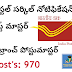 Telangana Postal Circle Recruitment 2019 Gramin Dak Sevaks 970 posts