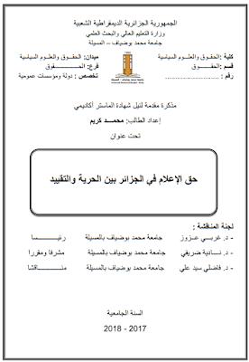 مذكرة ماستر: حق الإعلام بين الحرية والتقييد PDF