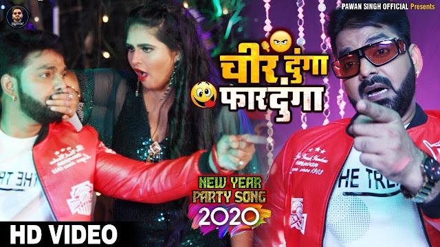 Pawan Singh new song Cheer Denge Faar Denge lyrics English