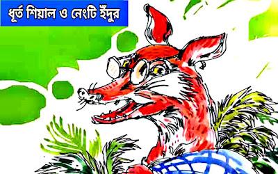ধূর্ত শিয়াল ও নেংটি ইঁদুর, naughty foxes and rats, দাদাইয়ের গল, kids, WriterMosharef