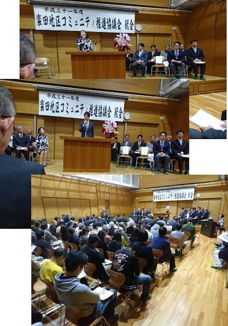 2019年度 楽田コミ総会