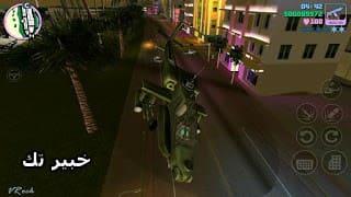 تحميل لعبة gta vice city على هواتف الاندرويد